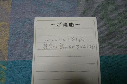 P1050881